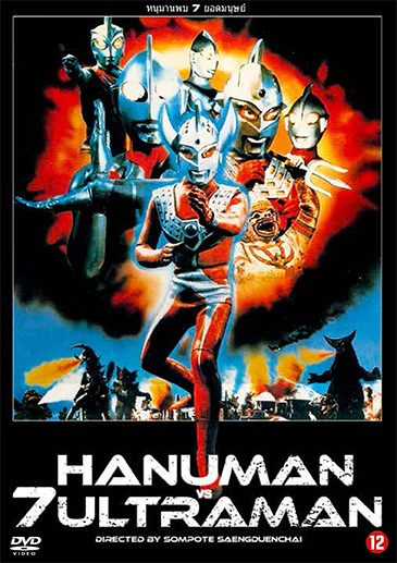 Hanuman vs. 7 Ultraman